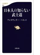 日本人の知らない武士道(文春新書)