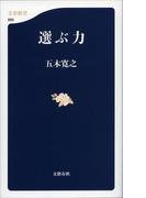 選ぶ力(文春新書)