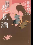 秋山久蔵御用控 花見酒(文春文庫)