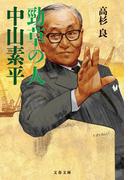 勁草の人 中山素平(文春文庫)