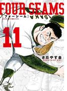 フォーシーム 11(ビッグコミックス)
