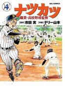 ナツカツ 職業・高校野球監督 4(ビッグコミックス)