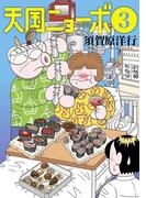 天国ニョーボ 3(ビッグコミックス)