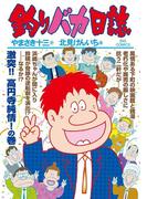 釣りバカ日誌 96(ビッグコミックス)