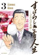 すばらしきかな人生-ふたたび友郎- 3(ビッグコミックス)