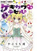 ゲキカワ▼デビル 2(ちゃおコミックス)