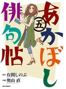 あかぼし俳句帖 5(ビッグコミックス)