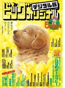 ビッグコミックオリジナル増刊 2017年5月増刊号(2017年4月12日発売)