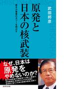 原発と日本の核武装(詩想社新書)