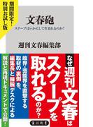 文春砲【期間限定!特別お試し版】(角川新書)