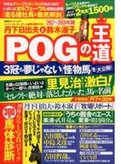 丹下日出夫と鈴木淑子 POGの王道2017-2018年版