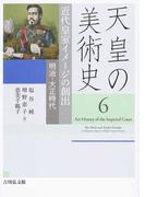 天皇の美術史 6 近代皇室イメージの創出