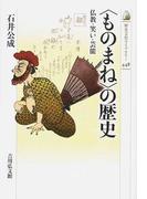 〈ものまね〉の歴史 仏教・笑い・芸能