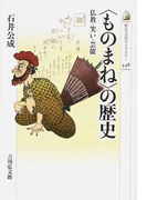 〈ものまね〉の歴史 仏教・笑い・芸能 (歴史文化ライブラリー)