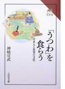 「うつわ」を食らう 日本人と食事の文化 (読みなおす日本史)