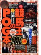競馬王のPOG本 2017-2018 (GW MOOK)