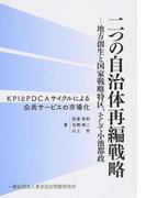 二つの自治体再編戦略 地方創生と国家戦略特区、そして小池都政 KPIとPDCAサイクルによる公共サービスの市場化