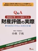 Q&A〈相続税が驚くほど節税できる〉財産評価の実際 相続税の申告と実務対策