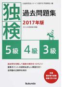 独検過去問題集〈5級・4級・3級〉 2016年度実施分掲載 2017年版