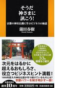 そうだ神さまに訊こう! 京都の神社仏閣に学ぶビジネスの極意
