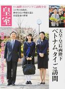 皇室 Our Imperial Family 第74号(平成29年春号) 特集両陛下ベトナム、タイご訪問/アジアご訪問全史