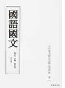 国語国文 第86巻第5号 大谷雅夫教授退職記念特輯 第2