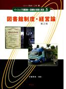 ベーシック司書講座・図書館の基礎と展望 第2版 5 図書館制度・経営論