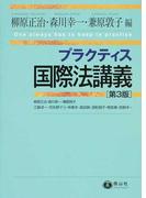 プラクティス国際法講義 第3版