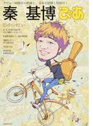 秦基博ぴあ デビュー10周年の軌跡と、未来を紐解く特別号! (ぴあMOOK)(ぴあMOOK)