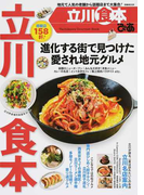 立川食本ぴあ 地元で人気の老舗から話題店まで大集合!