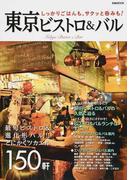 東京ビストロ&バル 最旬ビストロ&進化形バル150軒