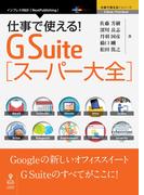 【オンデマンドブック】仕事で使える!G Suite スーパー大全 (仕事で使える!シリーズ(NextPublishing))