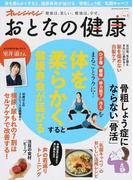 おとなの健康 Vol.3 体を柔らかくすると、健康寿命が延びる/骨粗しょう症/乳酸キャベツ