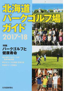 北海道パークゴルフ場ガイド 2017−18