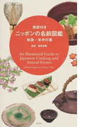 英訳付きニッポンの名前図鑑 和食・年中行事