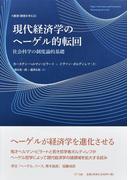 現代経済学のヘーゲル的転回 社会科学の制度論的基礎 (叢書《制度を考える》)