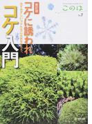 このは 生きもの好きの自然ガイド 新訂版 No.7 コケに誘われコケ入門