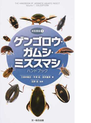 ゲンゴロウ・ガムシ・ミズスマシハンドブック (水生昆虫)