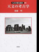 天文の考古学 (ものが語る歴史)