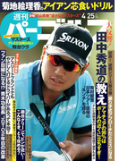 週刊パーゴルフ 2017/4/25号