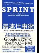 SPRINT 最速仕事術―――あらゆる仕事がうまくいく最も合理的な方法