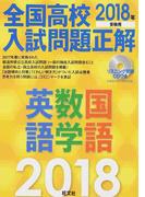 全国高校入試問題正解英語・数学・国語 2018年受験用