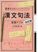 漢文句法・演習ドリル 改訂版 (基礎からのジャンプアップノート)
