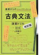 古典文法・演習ドリル 改訂版 (基礎からのジャンプアップノート)