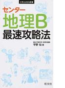 センター地理B最速攻略法 (大学JUKEN新書)