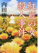 「紅藍の女」殺人事件 新装版 (徳間文庫 浅見光彦シリーズ)