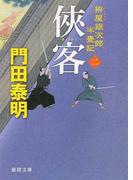 俠客 2 (徳間文庫 徳間時代小説文庫 拵屋銀次郎半畳記)(徳間文庫)