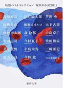 短篇ベストコレクション 現代の小説 2017
