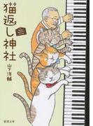 猫返し神社 (徳間文庫)(徳間文庫)