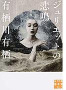 ジュリエットの悲鳴 (実業之日本社文庫)(実業之日本社文庫)